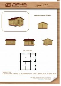 Проект Б-026-1