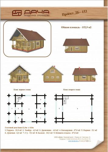 Проект ДБ-153