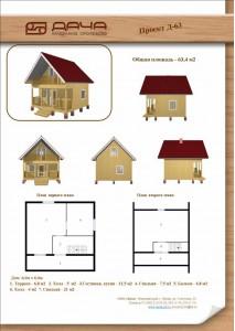 Проект Д-063-2