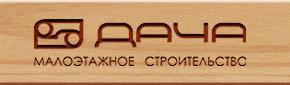 Дача - строительная компания г. Пермь